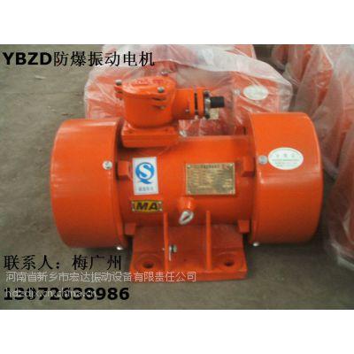 供应YBZD防爆振动电机 YBZD-50-6防爆电动机