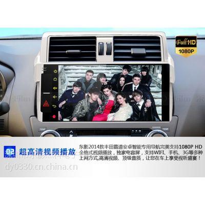 东影丰田导航2014款霸道安卓智能导航