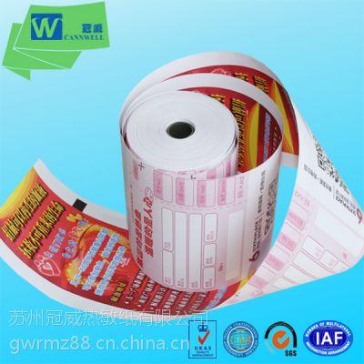 供应专业印刷高级三防热敏纸电影票,中影,金逸,格瓦拉等电影票