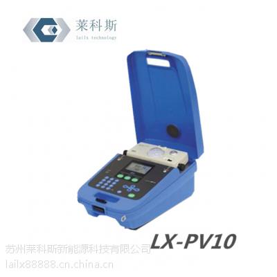 莱科斯便携式IV功率测试仪