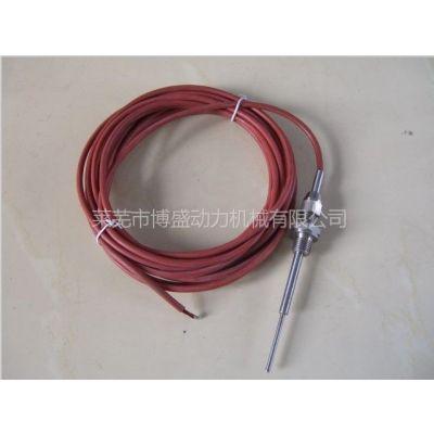 供应济柴发电机配件济柴水温热电偶(红线进口部件)