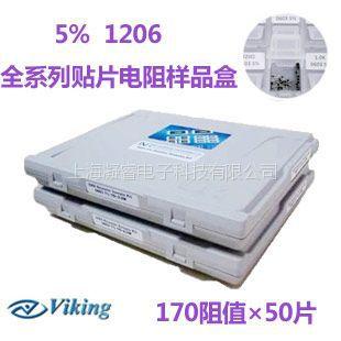 供应5% 1206全系列贴片电阻样品盒(50片) 贴片电阻包 贴片元件包