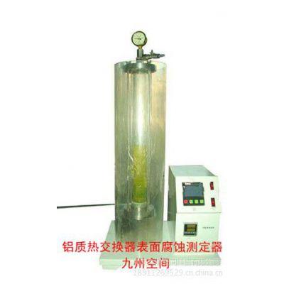供应铝质热交换器表面腐蚀测定器