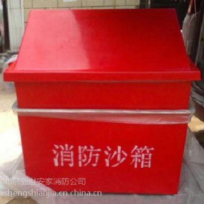 供应玻璃钢消防沙箱、加大2立方沙箱、安家黄沙箱、加油站专用消防沙箱销售