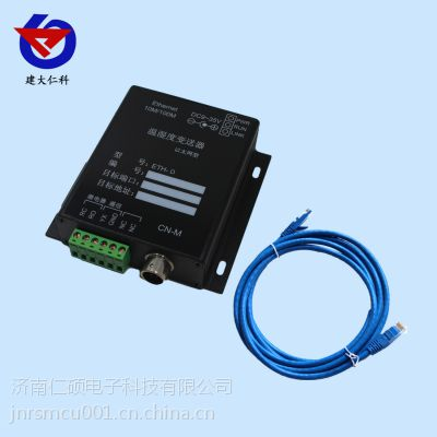 温湿度集中器网口上传485设备数据采集器 山东济南厂家直销
