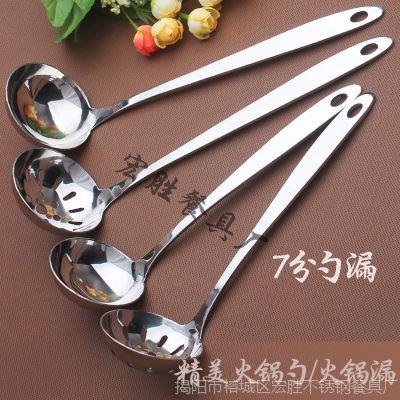 高档火锅勺火锅漏 不锈钢汤勺汤漏汤壳粥勺 加厚扁柄7分漏勺