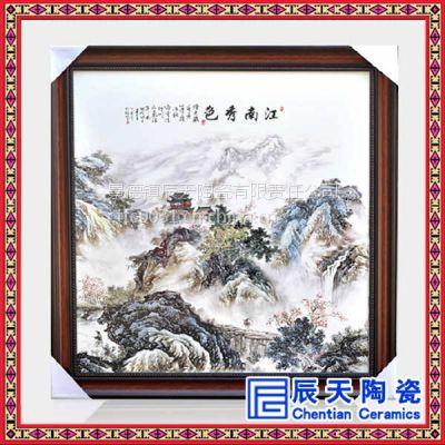 辰天陶瓷 景德镇陶瓷壁画 名家作品