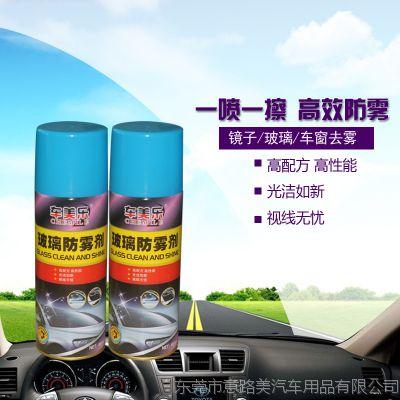 正品车美乐 玻璃防雾剂 雾清汽车除雾防雾剂 汽车玻璃防雾喷罐