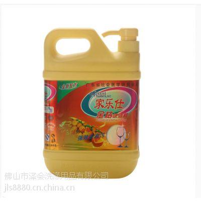 【家乐仕】优质供应商批发 餐具专用清洁剂 金桔洗洁精 欢迎购买