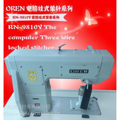 奥玲RN-9810Y柱式电脑单针罗拉车