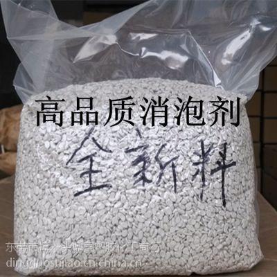 供应全新料消泡剂 消泡母粒生产厂家 塑料吸水剂 防潮母粒