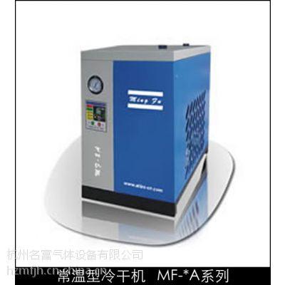 供应烟台冷干机、烟台冷冻式干燥机、烟台压缩空气干燥机