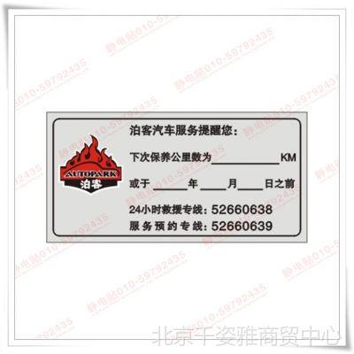 供应透明pvc材质  年检静电贴 无痕贴 隔离贴厂家出货,保证质量
