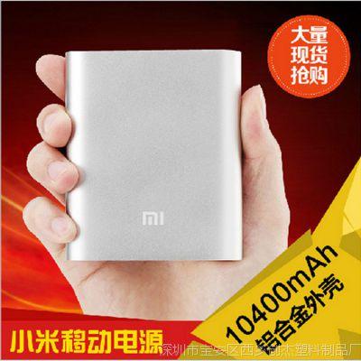 小米移动电源10400mAh毫安 手机平板充电宝 可通用