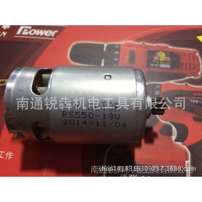 铁拳18V锂电钻马达RS550-18V充电钻电机