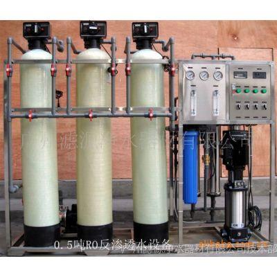 优惠供应大型优质RO反渗透水处理设备、纯水设备