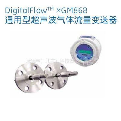 供应美国GE XGM868通用型超声波气体流量变送器-原装现货,一级代理