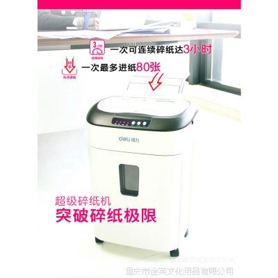 得力deli9930个人办公型碎纸机 单次碎纸能力8张S3级保密静音设计