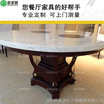 实木脚火锅桌 定做各类火锅桌子椅子设备齐全可配 多多乐家具定做