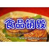 上海库存食品过期销毁哪家好,上海不合格食品环保焚烧处理,上海专业食品销毁焚烧公司