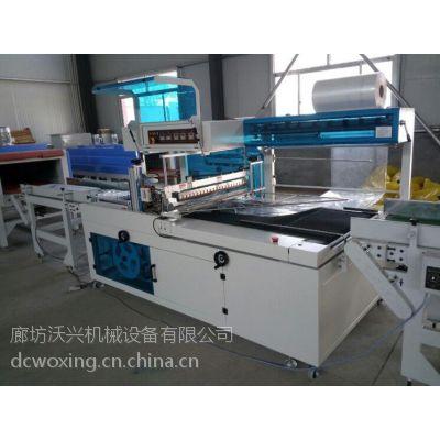 L型封切机 沃兴厂家供应套膜包装机