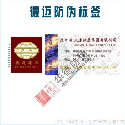 供应国家专利技术厂家提供烫金不干胶标签