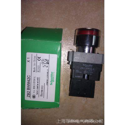 【专业施耐德按钮】 XB2-BW33M1C 带灯按钮开关