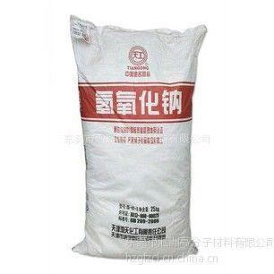 供应片碱 正品天工氢氧化钠 烧碱 98元/袋 3600元/吨