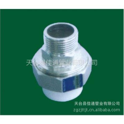 供应PPR管件 自来水管外牙活接