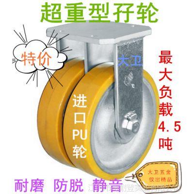 供应8寸双轮大卫dw加重型PU脚轮 固定特大负载 防脱胶 超耐磨3.6吨