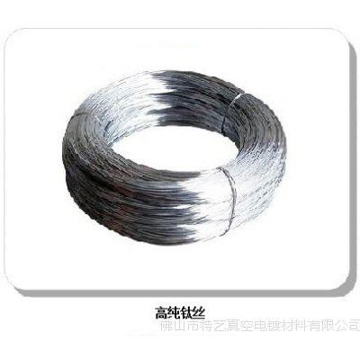高纯钛丝--专业批发销售 钛丝 钛靶,纯度高,TA0,TA1,TA2