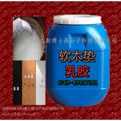 东莞软木胶|优质软木胶706-神力喷胶