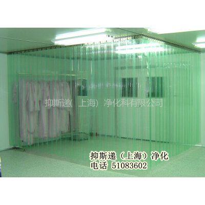 供应防静电网格软帘、上海防静电条形帘隔断