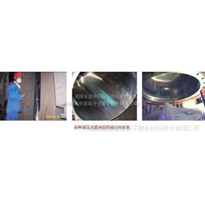 大型液压缸缸筒内壁划伤在线修复材料