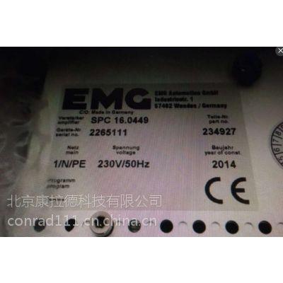 快速报价EMG SPC 16.0449 控制器