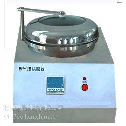 北京京晶优惠 烘胶台 智能烘胶台 型号:BP/2B 控温精度±2℃
