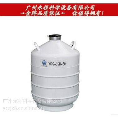 四川亚西 低温保存液氮罐 YDS-35B-80 贮存运输两用液氮容器