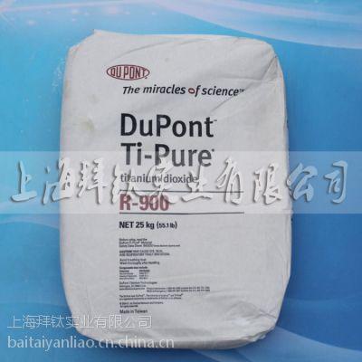 代理台湾杜邦R-900 杜邦钛白粉R900 高光泽二氧化钛纳料级