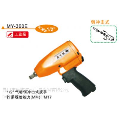 供应供应黑牛MY-360E气动套筒扳手/大功率风炮/昆山气动工具