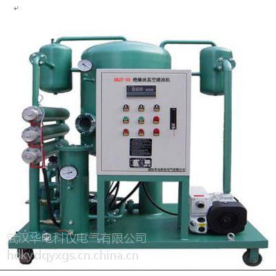 HKZY-30绝缘油真空滤油机(华电科仪)