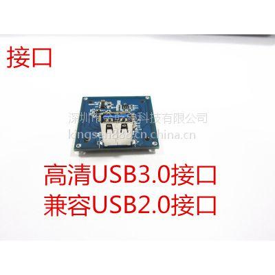800万高清模组 USB3.0 免驱动 高拍仪摄像头模组 网络直播用摄像头