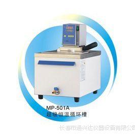 MP-501A高精度超级恒温循环槽    上海一恒