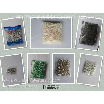 螺丝包装机械 螺丝自动包装机 浙江森曼自动包装机