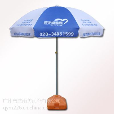 好学堂教育广告伞_培训学校太阳伞_订做批发雨伞