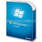 供应华南地区正版Windows7系统软件