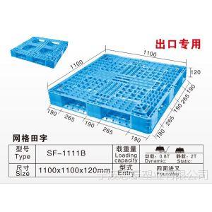 供应厂商批发塑料托盘 1111出口专用免熏蒸黑色塑料托盘 上海 浙江