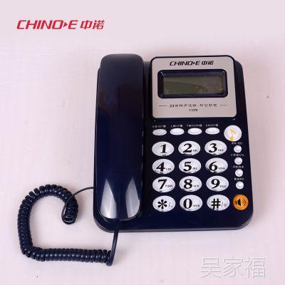 中诺固定电话机C228 办公家用电话机平板机 超长防雷并机防盗