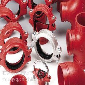 供兰州沟槽管件和甘肃消防管件