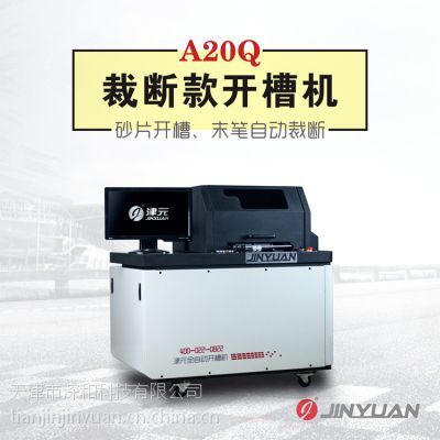津元全自动裁断型开槽机A20Q