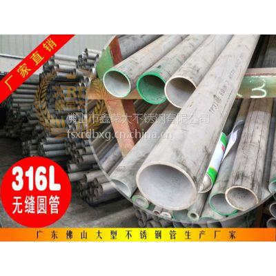 (316L)材质 国标牌号0Cr18Ni12Mo2Ti无缝不锈钢管 耐酸碱耐腐蚀不锈钢管